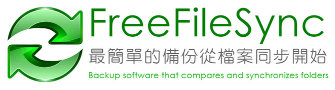 deepin下安装FreeFileSync同步软件